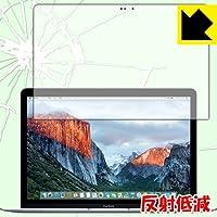 特殊素材で衝撃を吸収 衝撃吸収[反射低減]保護フィルム MacBook 12インチ(Retina Early 2015) 日本製