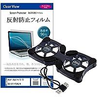 メディアカバーマーケット Acer Aspire S 13 S5-371-F34Q/W [13.3インチ (1920x1080)]機種用 【ポータブルPCファンクーラー と 反射防止液晶保護フィルム のセット】 折り畳み式