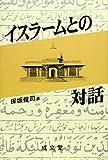 イスラームとの対話 (成文堂選書)