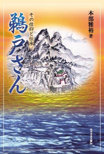 鵜戸さん その信仰と伝承 (みやざき文庫94)