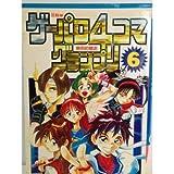 ゲーパロ4コマグランプリ / コミックゲーメスト編集部 のシリーズ情報を見る