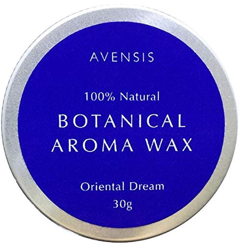 固める奴隷欲しいです【100% 天然由来成分 自然な香りと束感】 オーガニック ボタニカルアロマワックス ヘアワックス & ハンドクリーム 30g by アヴェンシス (オリエンタルドリーム)
