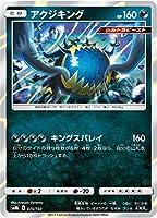 【ミラー仕様】 ポケモンカードゲーム SM8b 075/150 アクジキング 悪 ハイクラスパック GXウルトラシャイニー