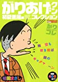 かりあげクンコレクション 初夏薫風編 (アクションコミックス COINSアクションオリジナル)