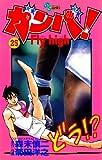 ガンバ! Fly high(25) ガンバ! Fly high (少年サンデーコミックス)