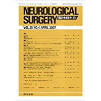 NEUROLOGICAL SURGERY (脳神経外科) 2007年 04月号 [雑誌]