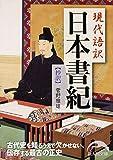 現代語訳 日本書紀 抄訳 (新人物文庫)