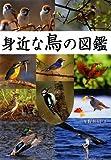 身近な鳥の図鑑 [単行本] / 平野 伸明 (著); ポプラ社 (刊)