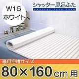 東プレ シャッター式風呂ふた 80×160cm ホワイト W-16 0765ba