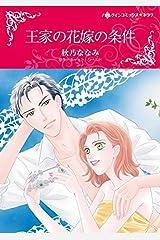 王家の花嫁の条件 (ハーレクインコミックス) Kindle版