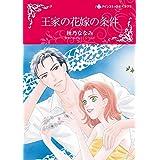 王家の花嫁の条件 (ハーレクインコミックス)