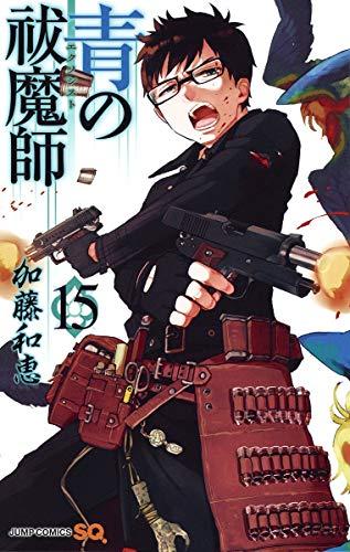 青の祓魔師 15 (ジャンプコミックス)の詳細を見る