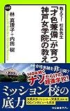 教えて! 校長先生 「才色兼備」が育つ神戸女学院の教え (中公新書ラクレ)