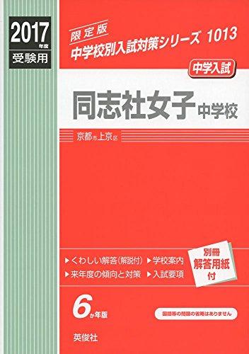 同志社女子中学校 2017年度受験用 赤本 1013 (中学校別入試対策シリーズ)