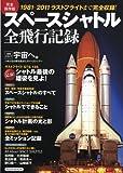 スペースシャトル全飛行記録—1981ー2011ラストフライトまで完全収録! (洋泉社MOOK)