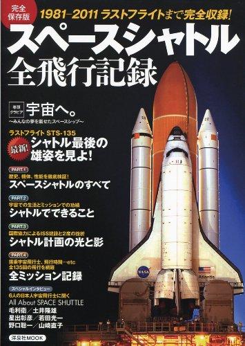スペースシャトル全飛行記録―1981ー2011ラストフライトまで完全収録! (洋泉社MOOK)
