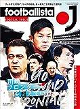 footballista J(フットボリスタJ) (footballista(フットボリスタ) 2021年8月号増刊)