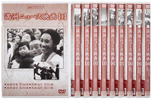 満州アーカイブス 「満州ニュース映画」全10巻セット [DVD]