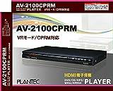 プランテック(PLANTEC) AV-1200CPRMの後継機 HDMI端子搭載 VRモード/CPRM対応 フリフリDVDプレーヤー【AV-2100CPRM】