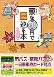 京都観光で3回以上バスに乗るならお得なこれ! 京都のりもの案内 市バス・京都バス一日乗車券カード対応「きょうを500円で巡る本」2017~2018