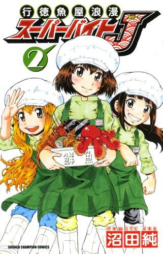 行徳魚屋浪漫 スーパーバイトJ (2) (少年チャンピオン・コミックス)の詳細を見る
