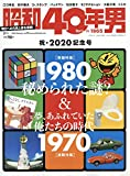 昭和40年男 2020年2月号 [雑誌]