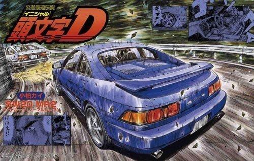 フジミ模型 頭文字Dシリーズ11 SW20 MR-2 小柏カイ仕様
