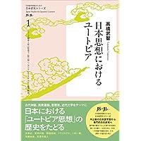 日本思想におけるユートピア (日本研究シリーズ1)
