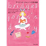 ブリジット・ジョーンズの日記<ブリジット・ジョーンズ> (角川文庫)