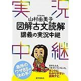 山村由美子 図解古文読解講義の実況中継 (実況中継シリーズ)