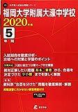 福岡大学附属大濠中学校 2020年度用 《過去5年分収録》 (中学別入試問題シリーズ Y5)