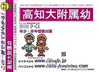 高知大学附属幼稚園【高知県】 H31年度用過去問題集13(H30+幼児テスト)