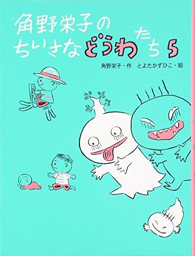 角野栄子のちいさなどうわたち〈5〉の詳細を見る
