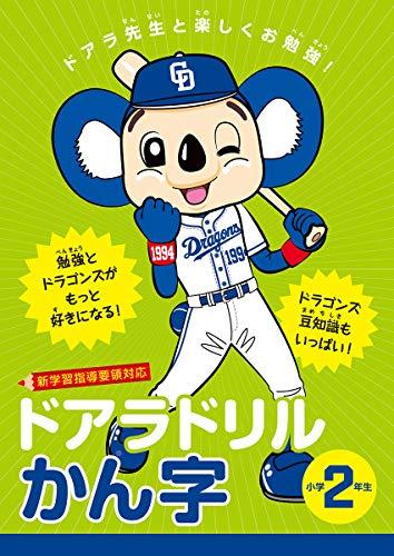 ドアラドリル かん字 小学2年生: ドアラ先生と楽しくお勉強!