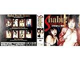 Shabu!Double Beauty 小早川まりん 零忍 [DVD]