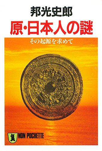 原・日本人の謎――その起源を求め...