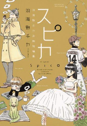 スピカ 〜羽海野チカ初期短編集〜 (花とゆめCOMICSスペシャル)の詳細を見る