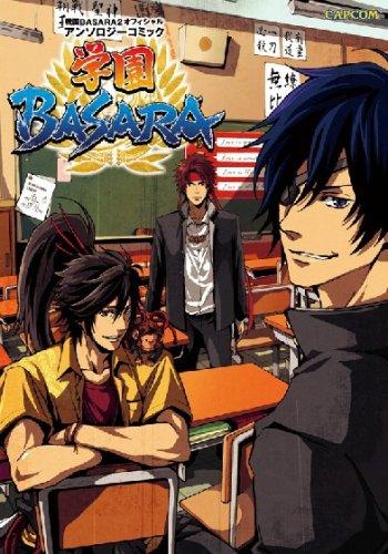 戦国BASARA2オフィシャルアンソロジーコミック学園BASARA (カプコンオフィシャルブックス)の詳細を見る
