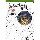 軽装版 天と地の守り人ロタ王国編 (軽装版 偕成社ポッシュ)