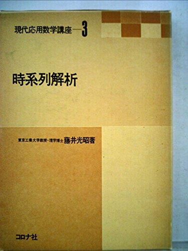 時系列解析 (1974年) (現代応用数学講座〈3〉)