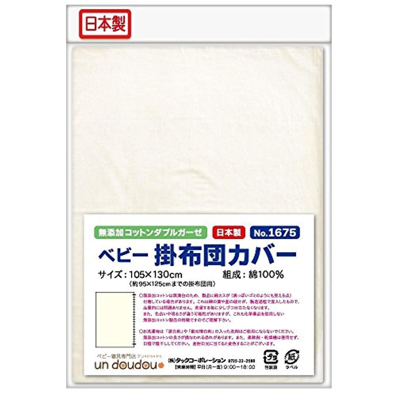 【日本製】 ベビー掛布団カバー ?無添加コットン ダブルガーゼ 綿100%? 105×130cm No.1675