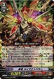 ヴァンガードG/テクニカルブースター1弾/G-TCB01/007 帝竜 ガイアエンペラー RRR (¥ 1,500)