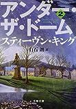 アンダー・ザ・ドーム 2 (文春文庫)