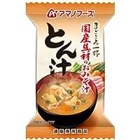 アマノフーズ フリーズドライ 国産具材 使用 まごころ一杯 おみそ汁 【 とん汁 】 1食 ( お湯を入れるだけの 簡単 ・ 便利 ・ 美味しい 味噌汁 )