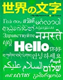 世界の文字―いろいろなアルファベット (ふしぎ?おどろき!文字の本)