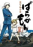 ばらかもん 10巻 (デジタル版ガンガンコミックスONLINE)