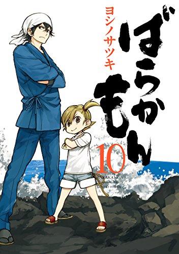 ばらかもん 10巻 (デジタル版ガンガンコミックスONLINE)の詳細を見る