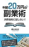 年間20万円の副業術-消費増税に屈しない!