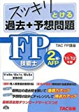 スッキリとける過去+予想問題 FP技能士2級・AFP〈2011‐2012年版〉