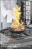 料理の科学 加工・加熱・調味・保存のメカニズム (サイエンス・アイ新書) 画像